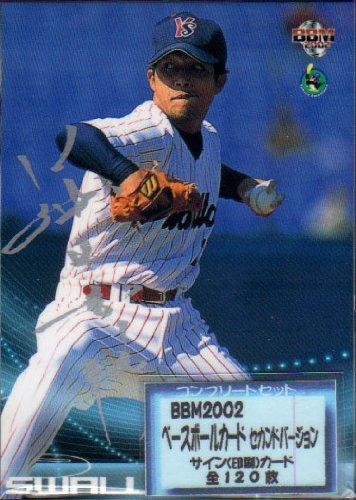 BBM2002 ベースボールカード セカンドバージョン (印刷)サインパラレルカードコンプリートセット B00DWVZP3Q