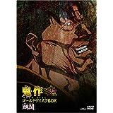 鬼作 魂(Spirit)ゴールドディスクBOX「醜聞(スキャンダル)」 [DVD]