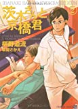 茨木さんと京橋君2 (二見シャレード文庫 ふ 3-13)