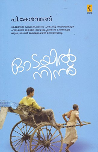 Odayil Ninnu (First Edition; 2015)
