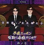 平成ニッポン・国取り合戦ラジオ!!四ノ巻(豪華盤)(DVD付)