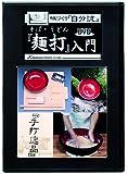 そば・うどん麺打ち入門DVD A-1610