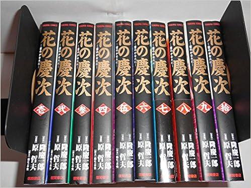 花の慶次 文庫版 (徳間書店) 全10巻完結セット