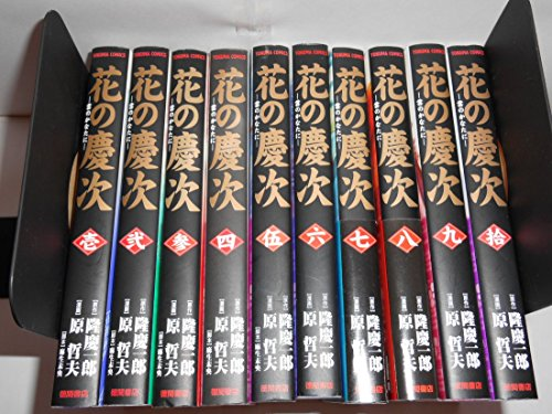花の慶次 文庫版 (徳間書店) 全10巻完結セット (トクマコミックス)