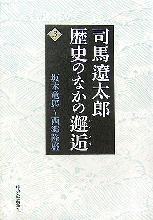 司馬遼太郎 歴史のなかの邂逅〈3〉坂本竜馬~西郷隆盛