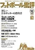 フットボール批評issue12