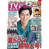 月刊TVガイド 2019年8月号