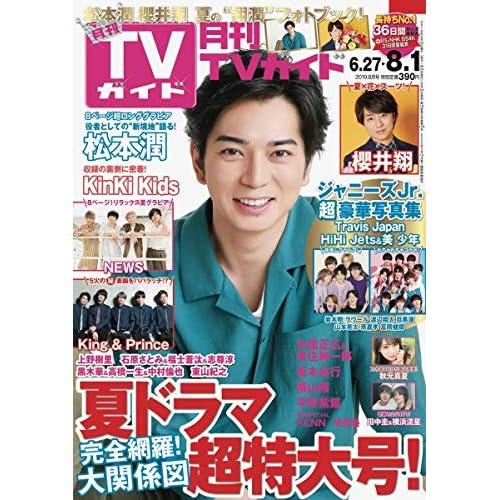 月刊TVガイド 2019年8月号 表紙画像