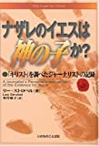 The Case for Christ (Japanese), Strobel Lee, 4264021839