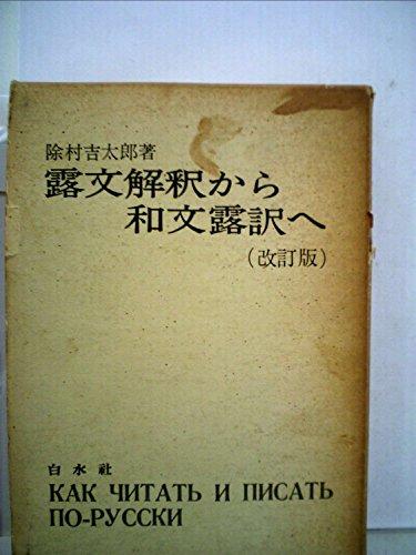 露文解釈から和文露訳へ (1967年)