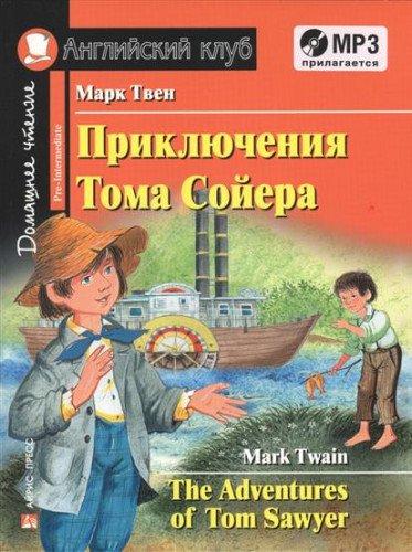 Priklyucheniya Toma Soyera / The Adventures of Tom Sawyer (+ CD) pdf