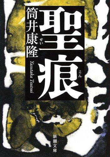 聖痕 (新潮文庫)