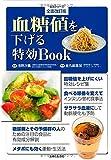 全面改訂版 血糖値を下げる特効Book (主婦と生活生活シリーズ)