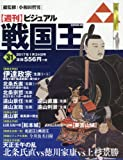 週刊ビジュアル戦国王全国版(31) 2017年 1/24 号 [雑誌]