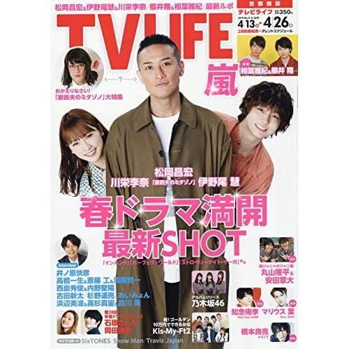 TV LIFE 2019年 4/26号 表紙画像