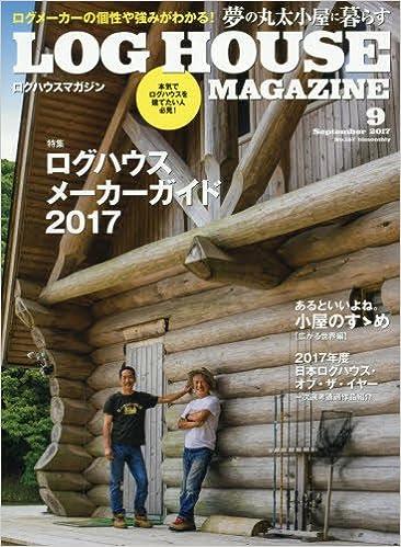 LOG HOUSE MAGAZINE(ログハウスマガジン) 2017年09月号