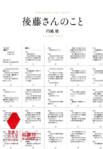 後藤さんのこと (想像力の文学)