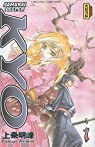 Samurai Deeper Kyo : Intégrale tome 1 et 2 par Kamijyo
