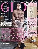 GLOW(グロー) 2017年 10 月号
