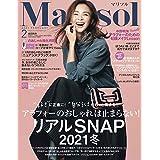 Marisol 2021年 2月号