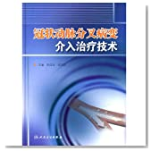 Interventional treatment of coronary bifurcation lesions technology(Chinese Edition)