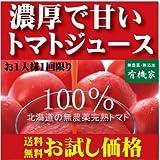 北海道完熟トマトジュース100%無塩(無農薬栽培) 160ml×6本 お試価格にて販売中・お1人様1個1回限り(無農薬・無添加)