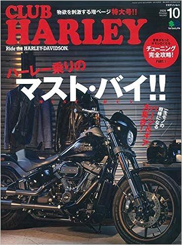 [雑誌] CLUB HARLEY (クラブハーレー) 2020年10月