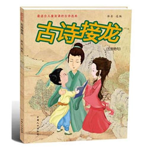 Read Online It's more excellent to be good at the kid of communication (Chinese edidion) Pinyin: shan yu gou tong de hai zi geng you xiu ebook