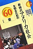 新時代アメリカ社会を知るための60章 (エリア・スタディーズ119)