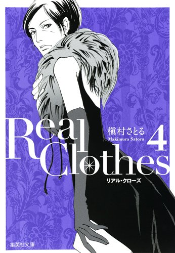 Real Clothes 4 (集英社文庫 ま 6-58)