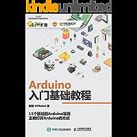 Arduino入门基础教程