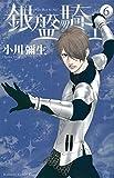 銀盤騎士(6) (KC KISS)