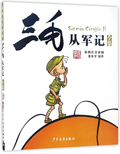 San Mao Joins the Army (Illustrated, with Phonetic Notation) (Chinese Edition)