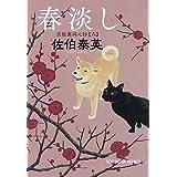 春淡し: 吉原裏同心抄(六)
