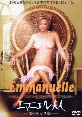 エマニエル夫人 愛のめぐり逢い