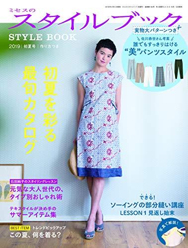 ミセスのスタイルブック 最新号 表紙画像