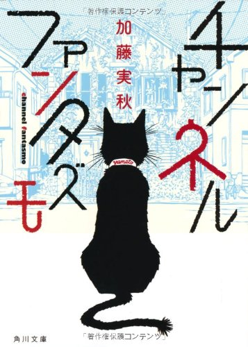 チャンネルファンタズモ (角川文庫)