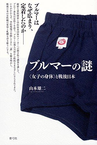 ブルマーの謎: 〈女子の身体〉と戦後日本