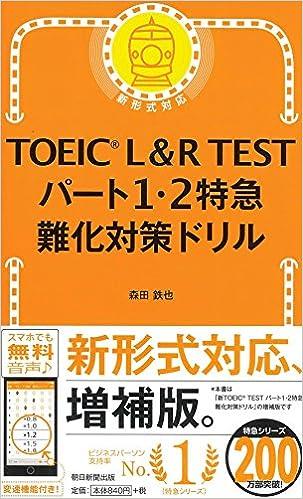 TOEIC L&R TEST パート1・2特急 難化対策ドリル」の始め方
