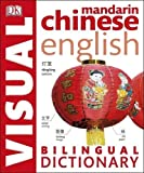 Chinese English Bilingual Visual Dictionary (DK Bilingual Dictionaries)