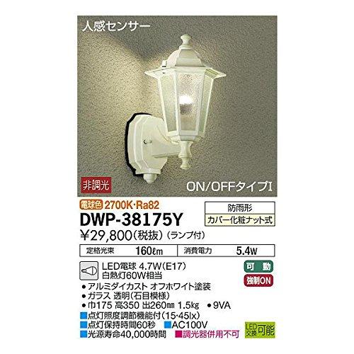 大光電機:人感センサー付アウトドアライト DWP-38175Y B01NCOH06Q 13879