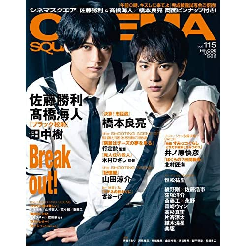 CINEMA SQUARE Vol.115 表紙画像