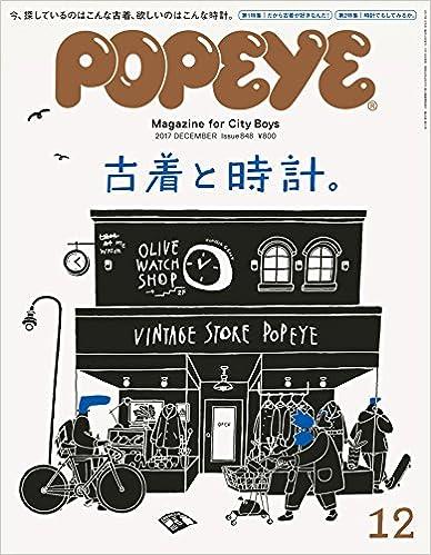 POPEYE ポパイ 2017年12号