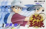 [The Prince of Tennis 1] (Japanese Edition)