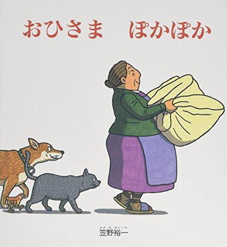 おひさま ぽかぽか (幼児絵本シリーズ)