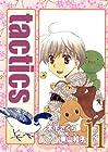 tactics 第11巻