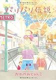 パリパリ伝説 6―不思議いっぱいパリ暮らし! (FEELコミックス)