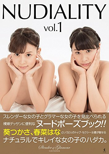 NUDIALITY vol.1  slender & glamour nude pose book