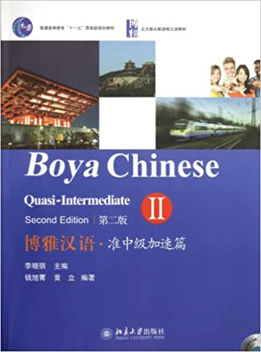 Boya chinese quasi intermediate 2 2nd ed wmp3 english and boya chinese quasi intermediate 2 2nd ed wmp3 english and chinese edition li xiao qi 9787301208502 amazon books fandeluxe Images