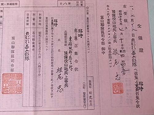 Amazon.co.jp: 赤紙 完全版 レプリカ 10枚セット 完全復刻版 徴兵令 ...